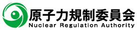 原子力規制委員会 Nuclear Regulation Authority